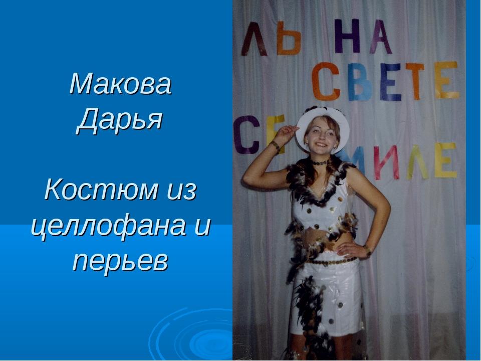 Макова Дарья Костюм из целлофана и перьев