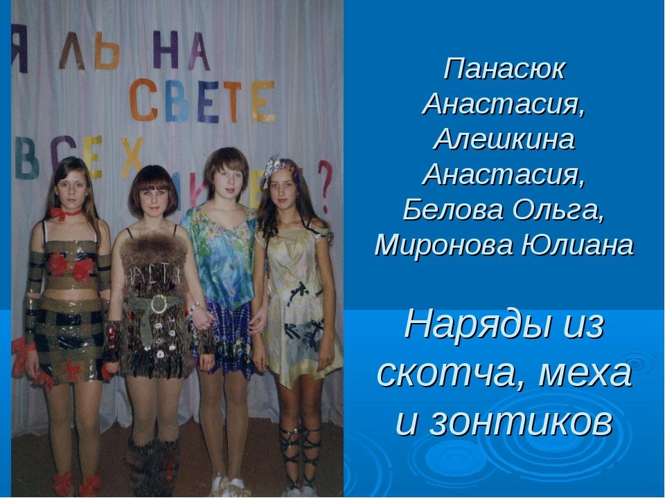 Панасюк Анастасия, Алешкина Анастасия, Белова Ольга, Миронова Юлиана Наряды и...