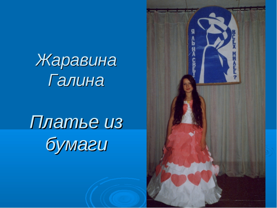 Жаравина Галина Платье из бумаги