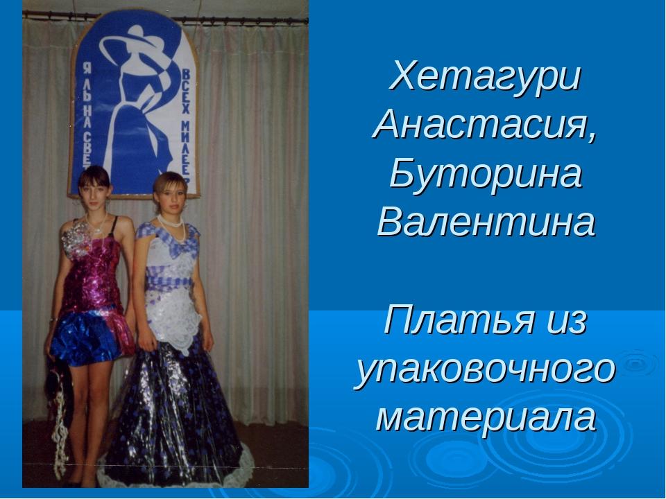 Хетагури Анастасия, Буторина Валентина Платья из упаковочного материала