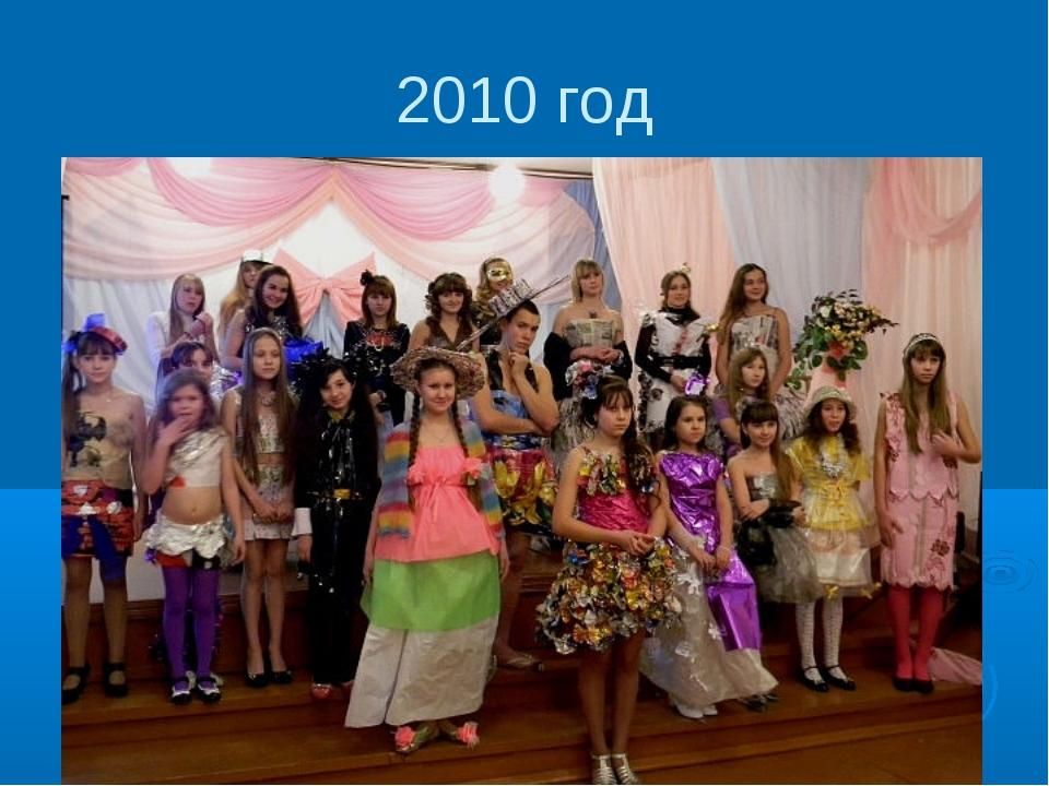 2010 год