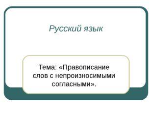 Русский язык Тема: «Правописание слов с непроизносимыми согласными».