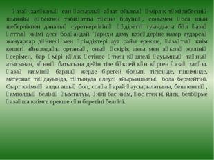 Қазақ халқының сан ғасырлық ақыл ойының өмірлік тәжірибесінің шынайы еңбекпе