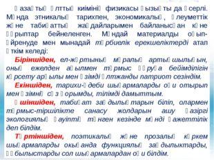 Қазақтың ұлттық киімінің физикасы қызықты да әсерлі. Мұнда этникалық тарихпен