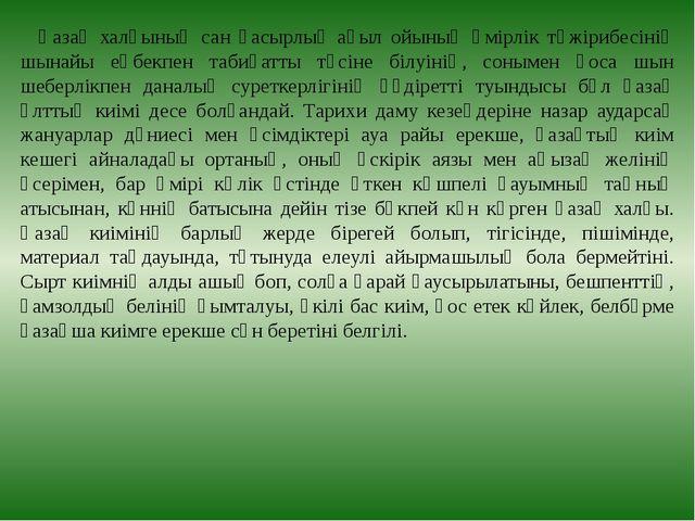 Қазақ халқының сан ғасырлық ақыл ойының өмірлік тәжірибесінің шынайы еңбекпе...