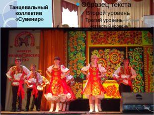 Танцевальный коллектив «Сувенир»