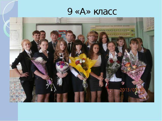 9 «А» класс
