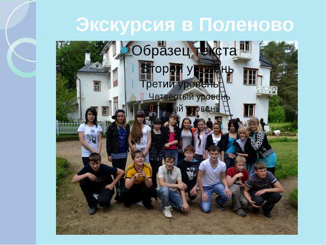 Экскурсия в Поленово