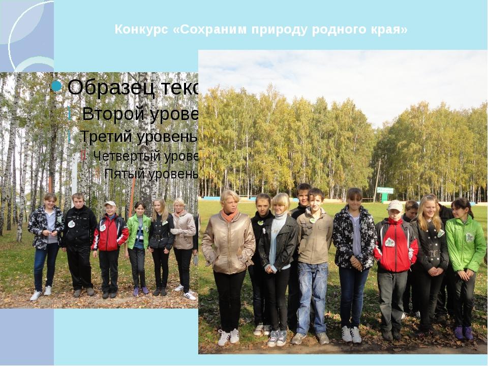 Конкурс «Сохраним природу родного края»