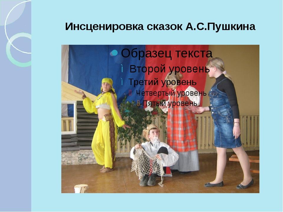 Инсценировка сказок А.С.Пушкина