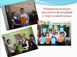 Котова А., 2 «Г» кл. Болдырева А.,4 «Б» кл. Учащиеся 2 «В» кл. Победители кон