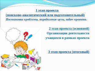 1 этап проекта (поисково-аналитический или подготовительный) Постановка пробл