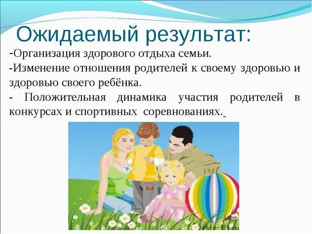 Ожидаемый результат: -Организация здорового отдыха семьи. -Изменение отношени...