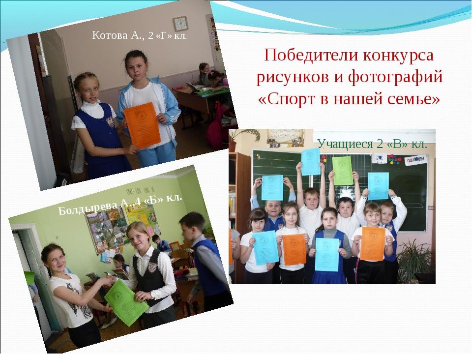 Котова А., 2 «Г» кл. Болдырева А.,4 «Б» кл. Учащиеся 2 «В» кл. Победители кон...