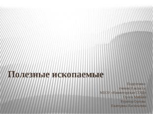 Подготовил ученик 8 акласса МБОУ «Княжегорская СОШ» Орлов Михаил Куратор:Орло