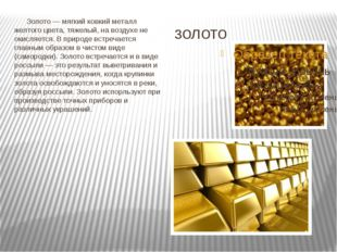 золото Золото — мягкий ковкий металл желтого цвета, тяжелый, на воздухе не ок