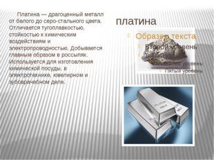 платина Платина — драгоценный металл от белого до серо-стального цвета. Отлич