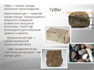 туфы Туфы — горные породы различного происхождения. Известковый туф — пориста