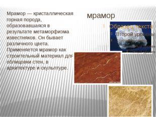 мрамор Мрамор — кристаллическая горная порода, образовавшаяся в результате ме