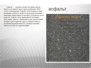 асфальт Асфальт — хрупкая смолистая горная порода бурого или черного цвета, п