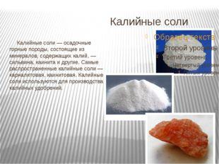 Калийные соли Калийные соли — осадочные горные породы, состоящие из минералов