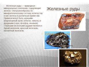 Железные руды Железные руды — природные минеральные скопления, содержащие жел