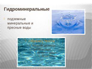 Гидроминеральные подземные минеральные и пресные воды