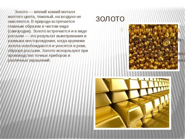 золото Золото — мягкий ковкий металл желтого цвета, тяжелый, на воздухе не ок...