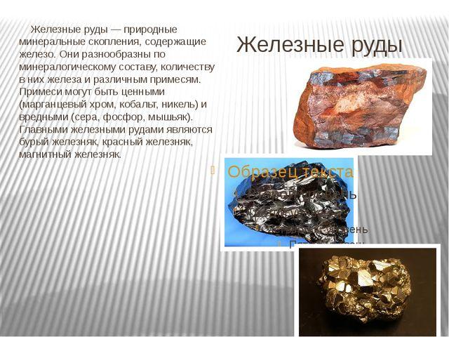 Железные руды Железные руды — природные минеральные скопления, содержащие жел...