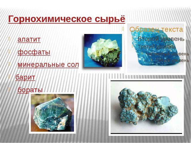Горнохимическое сырьё апатит фосфаты минеральные соли барит бораты