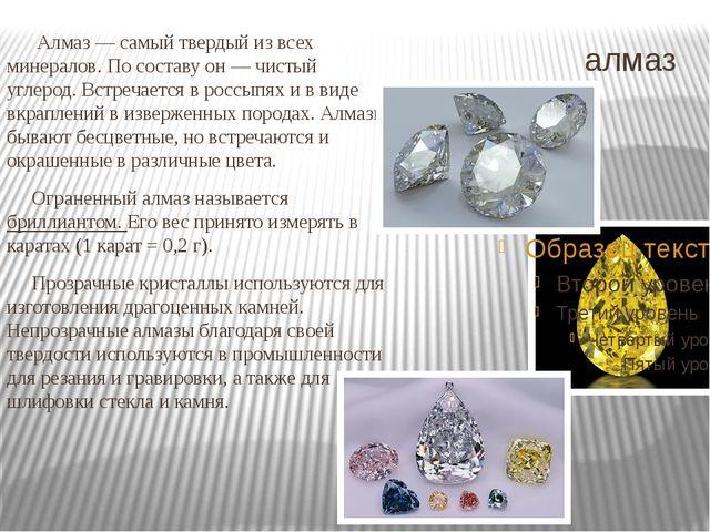 алмаз Алмаз — самый твердый из всех минералов. По составу он — чистый углеро...
