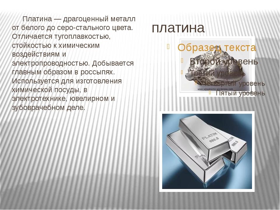 платина Платина — драгоценный металл от белого до серо-стального цвета. Отлич...
