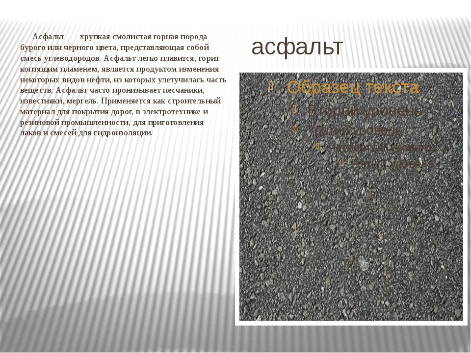 асфальт Асфальт — хрупкая смолистая горная порода бурого или черного цвета, п...