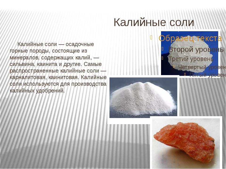 Калийные соли Калийные соли — осадочные горные породы, состоящие из минералов...