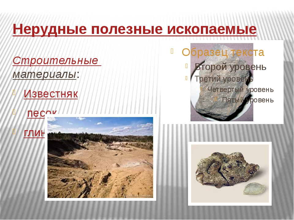 Нерудные полезные ископаемые Строительные материалы: Известняк песок глина