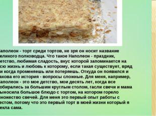 Наполеон - торт среди тортов, не зря он носит название великого полководца.