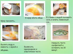 Муку просеять. В муку вбить яйца. В стакан с водой положить соль и влить лим