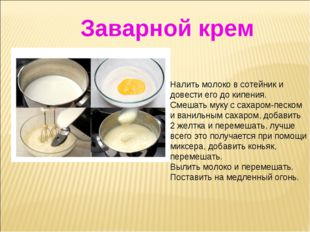 Налить молоко в сотейник и довести его до кипения. Смешать муку с сахаром-пес