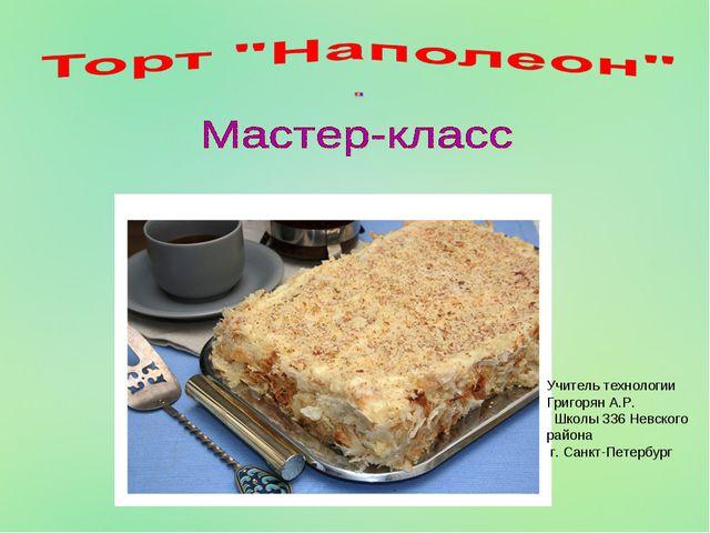 Учитель технологии Григорян А.Р. Школы 336 Невского района г. Санкт-Петербург