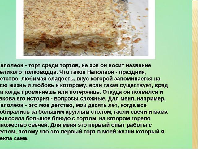 Наполеон - торт среди тортов, не зря он носит название великого полководца....
