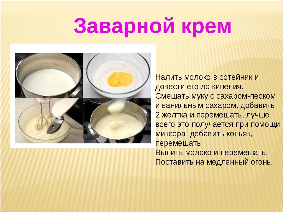 Налить молоко в сотейник и довести его до кипения. Смешать муку с сахаром-пес...