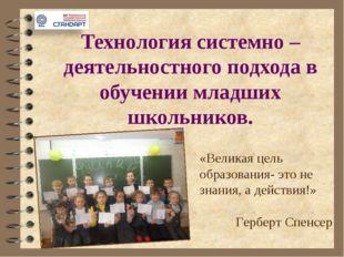 Технология системно – деятельностного подхода в обучении младших школьников.