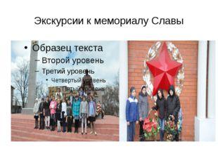 Экскурсии к мемориалу Славы