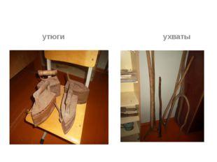 утюги ухваты Основной раздел экспозиции музея располагается на первом этаже