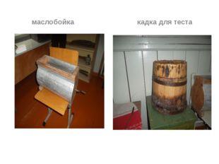 маслобойка кадка для теста Основной раздел экспозиции музея располагается на