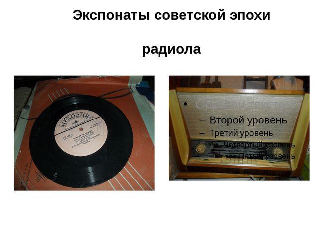 Экспонаты советской эпохи радиола Основной раздел экспозиции музея располага...