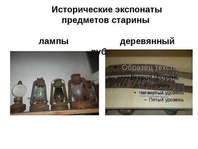 Исторические экспонаты предметов старины лампы деревянный рубель Основной ра...