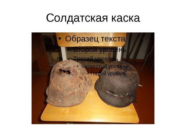 Солдатская каска