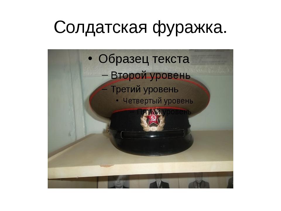 Солдатская фуражка.