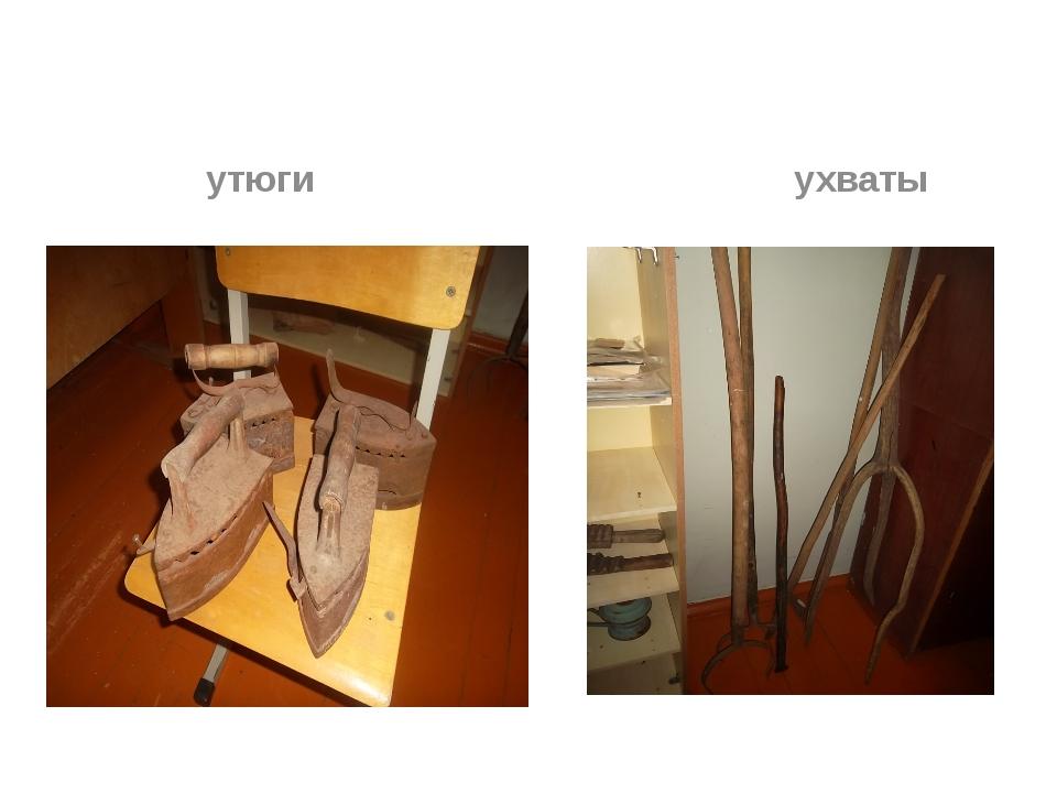 утюги ухваты Основной раздел экспозиции музея располагается на первом этаже...